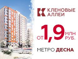 ЖК «Кленовые аллеи» Ипотека 6% с господдержкой.